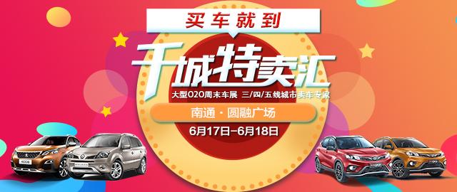2017千城特卖汇南通站