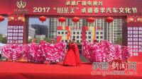 承德廣播電視臺2017承德春季汽車文化節隆重開幕