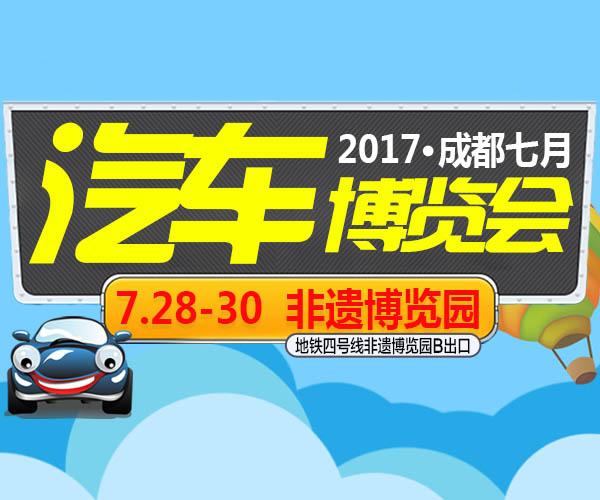 2017成都七月汽车博览会 夏季出行快到车里来