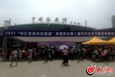 菏泽市第二届汽车文化节暨夏季惠民车展圆满落幕