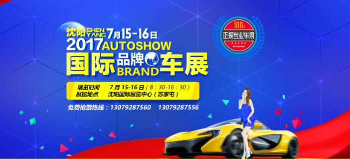 沈阳2017国际品牌车展