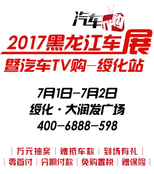 2017黑龙江车展暨汽车TV购绥化站