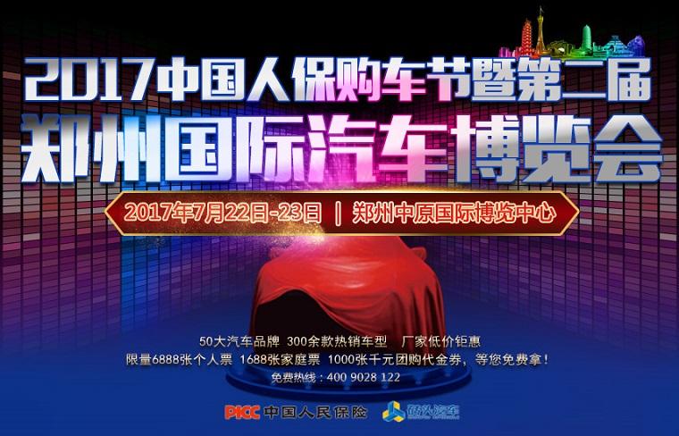 2017中国人保购车节暨第二届郑州国际汽车博览会