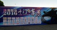 珠海報業2017斗門夏季車展周末舉行