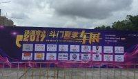 珠海斗門夏季車展掀起年中購車浪潮