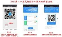 2017成都国际车展7月25日起网络购票(附攻略)