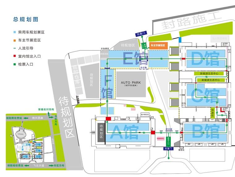 绵阳国际车展规划图