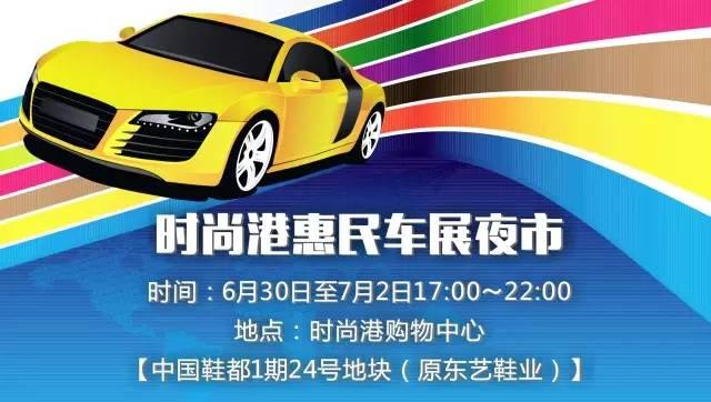 2017温州时尚港惠民车展夜市