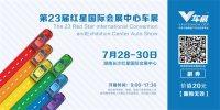 第二十三届长沙红星汽车博览会限量免费门票