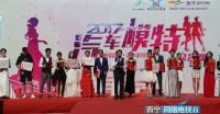2017青海国际车展汽车模特大赛完美落幕