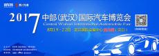 8月19-22日武汉车展 免费门票领取指南