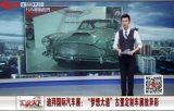 """迪拜国际汽车展——""""梦想大道""""古董定制车展放异彩"""