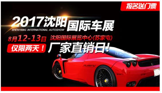 2017沈阳国际车展