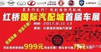 2017六盘水红桥国际汽配城首届车展