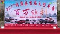 2017年纳雍首届大型车展
