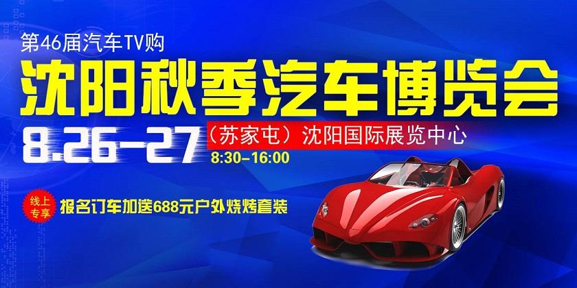 2017第46届汽车TV购暨沈阳秋季汽车博览会
