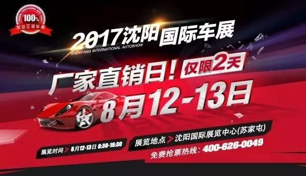 2017沈阳国际汽车展厂家直销日