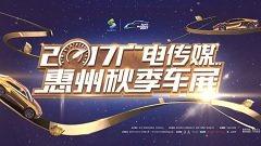 2017广电传媒惠州秋季车展特价车型