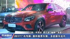 2017广电传媒· 惠州春季车展:多款新车发布