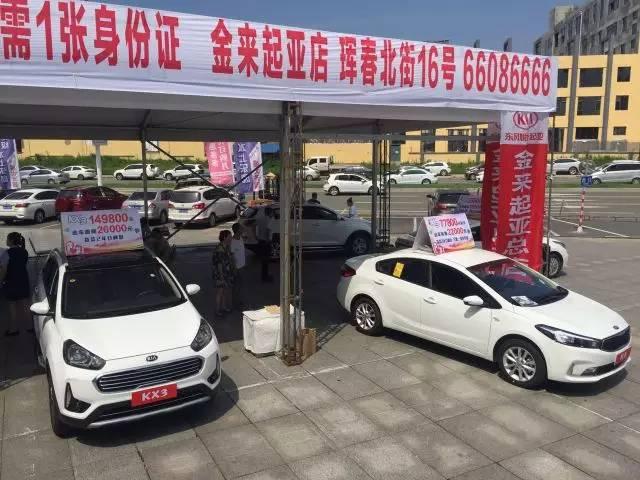 吉林夏季惠民购车节