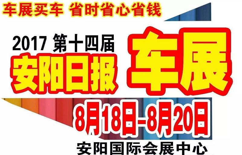 安阳日报特惠车展
