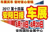 2017《安阳日报》第十四届体验式特惠车展8月18日至20日举行