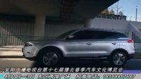 2017安阳广播电视台春季车展国产畅销车型