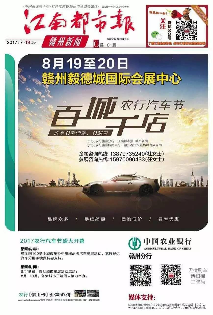 2017年赣州农行汽车节