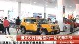 2017镇江农行首届室内一站式购车节