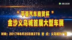 2017金沙义乌城首届大型车展