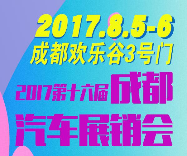2017第十六届成都汽车展销会