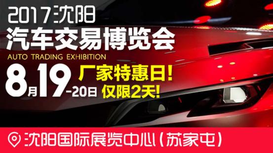 2017沈阳汽车交易博览会