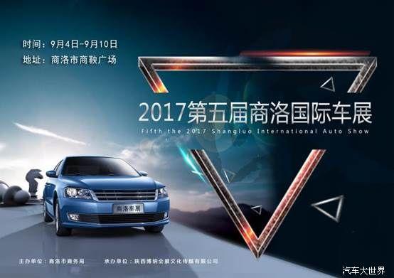 2017第五届商洛国际车展