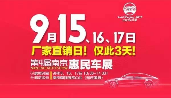 2017第4届南京惠民车展