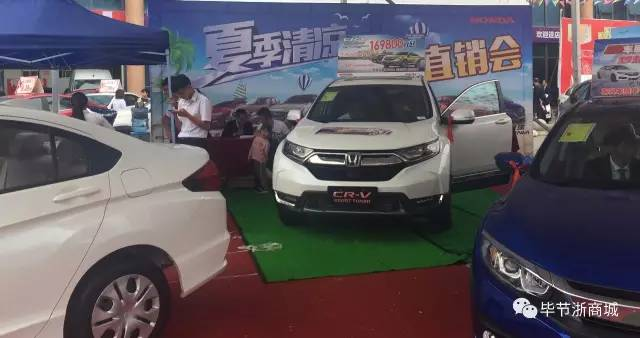 2017第二届毕节浙商城汽车博览会火热进行中