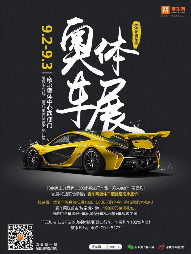 第69届麦车网(南京)奥体车展