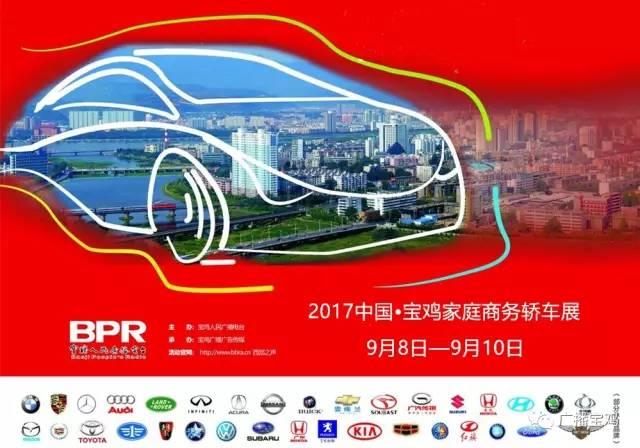 2017中国·宝鸡家庭商务轿车展销博览会
