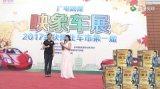 2017金秋豫北車市第一展映象車展商家介紹