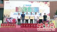 2017首届豫北映象车展在安阳隆重举行