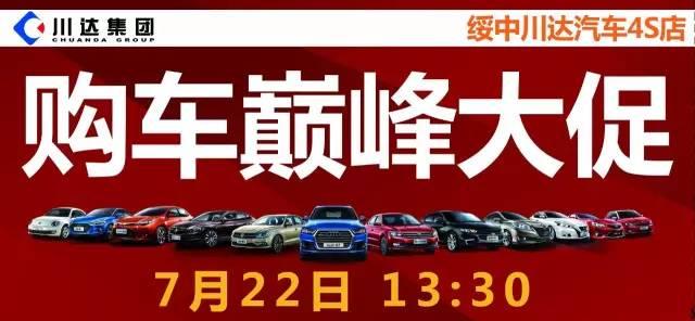2017绥中川达购车巅峰大促
