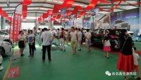 商洛(丹凤)首届汽车展在鑫圣源集团盛大开幕