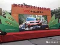 2017第八届川南汽车展 自贡车友们不能错过的汽车盛宴!
