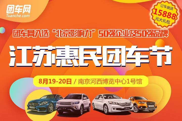 2017江苏惠民团车节8月展