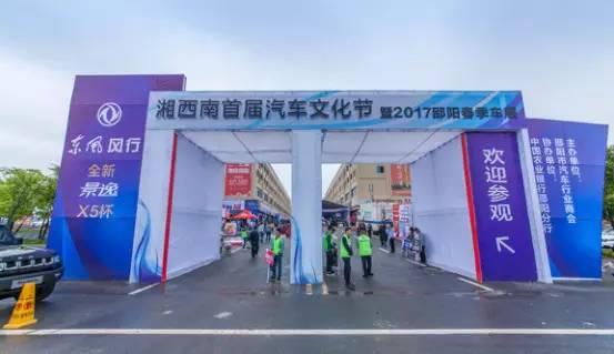 邵陽春季車展