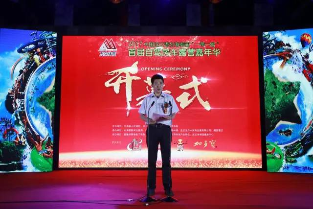 2017连云港首届房车露营嘉年华开幕