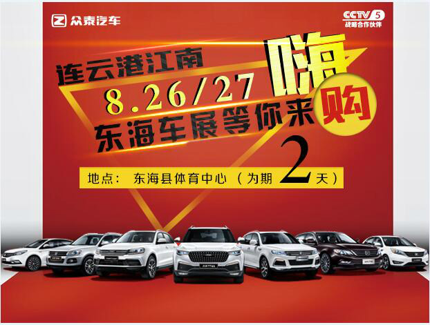 连云港众泰8.26东海车展火爆来袭