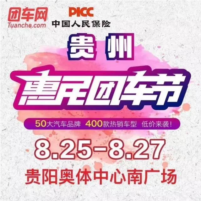 2017贵阳第二届惠民团车节