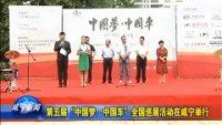 """第五届""""中国梦·中国车""""全国巡展活动在咸宁举行"""