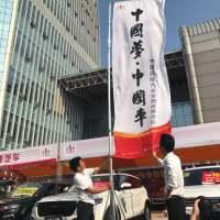 全国自主品牌汽车巡展咸宁站开展了!