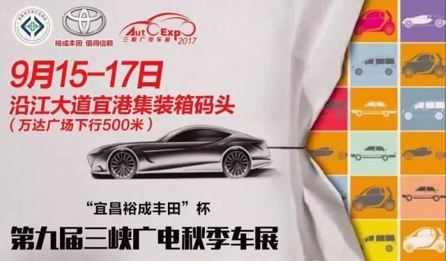 2017第九届三峡广电车展